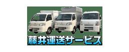 藤井運輸サービス